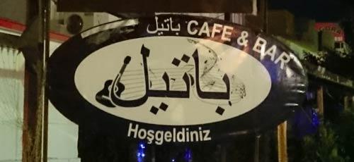 Die türkische Sprache – Teil 3: Sein oder Nichtsein